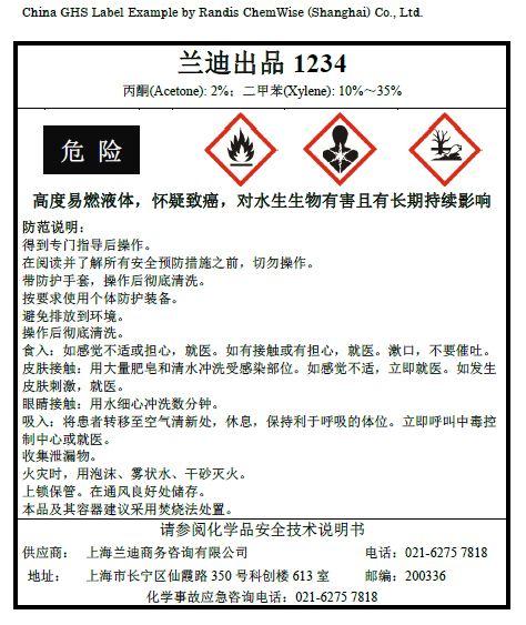 中国危险化学品名录_新化学物质IECSC申报专家-上海兰迪-MSDS和安全标签
